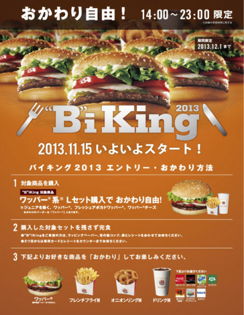 burger king selling whoppers in japan Burger king just did something amazing purely to help  customers streamed into burger king and asked  on this particular day, they weren't selling whoppers.