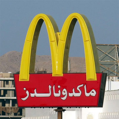 mcdonalds international Mcdonald's has flipped its iconic golden arches upside down in honor of international women's day.