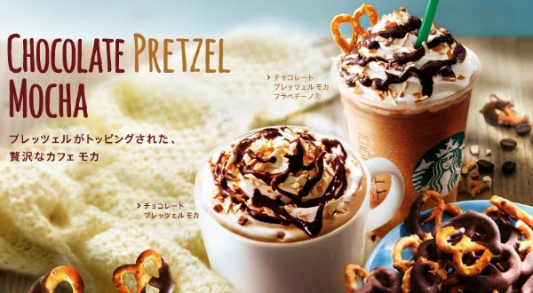 Chocolate Pretzel Frappuccinos Starbucks Japan